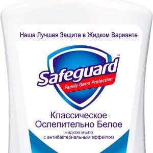Safeguard Антибактериален Течен Сапун Classic 250 ml.